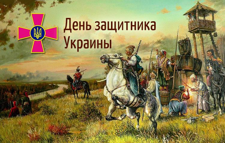 14 марта праздник Gallery: Подарки на День защитника Украины. Купить подарок