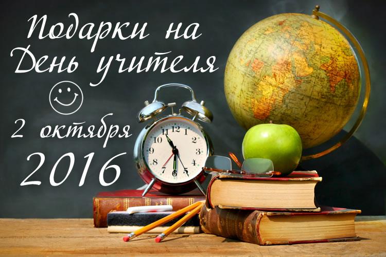 Подарки на День учителя Украины