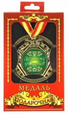 Медаль подарочная Лучшему учителю