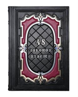 48 законов власти (М3)