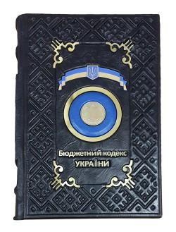 Бюджетный кодекс Украины