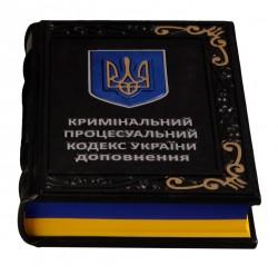 КПК Украины (дополнение)