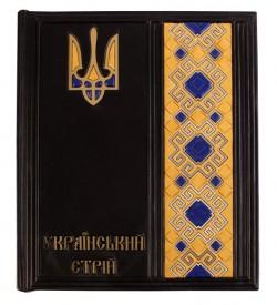 Украинский строй