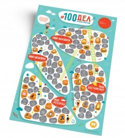 Скретч постер #100 ДЕЛ JUNIOR edition на русском языке