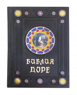 Библия Доре с гравюрой (М3)