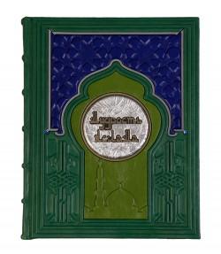 Мудрость ислама
