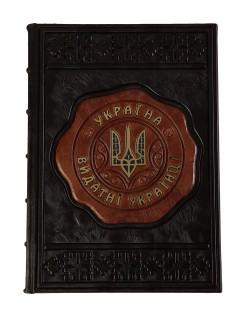 Великие украинцы (украинский)