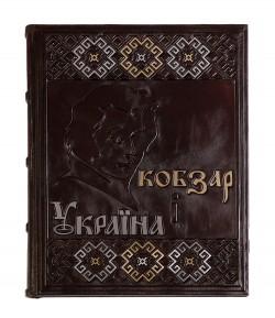 Кобзарь и Украина