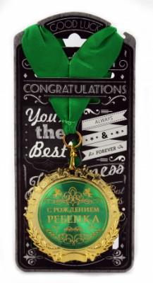 Медаль С днем рождения ребенка