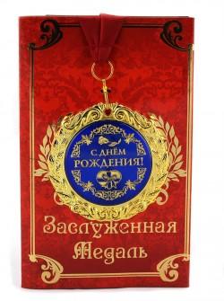 Медаль С днем рождения