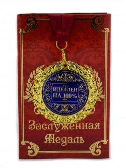 Медаль Идеален на 100%