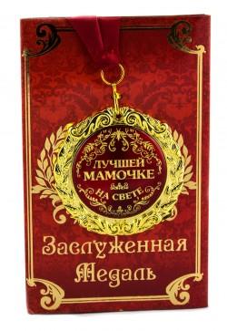 Медаль Лучшей мамочки на свете