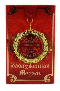 Медаль С рождением ребенка