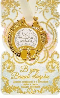 Медаль праздничная С юбилеем свадьбы