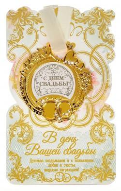 Медаль праздничная С днем свадьбы