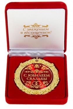 Медаль в коробке с юбилеем свадьбы