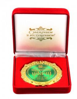 Медаль в коробке Приношу удачу