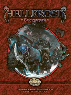 Настольная ролевая игра Hellfrost: Бестиарий (Bestiary)