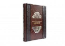 ИЛЛЮСТРИРОВАННАЯ БИБЛИЯ (ROSOLARE)
