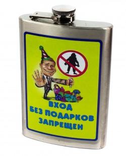 Фляга Прикол