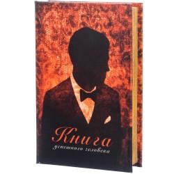 Книга сейф Книга успешного человека