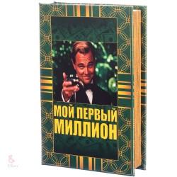 Книга сейф Мой первый миллион