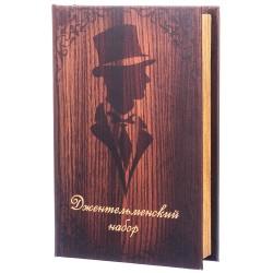 Книга сейф Джентельменский набор