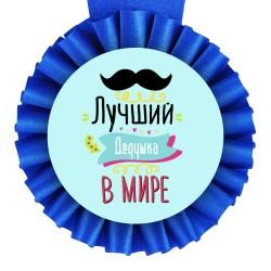 Медаль прикольная Лучший дедушка