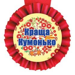 Медаль прикольная Краща кумонько