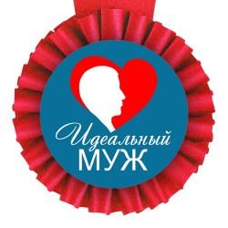 Медаль прикольная Идеальный муж