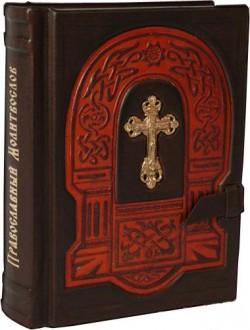 Православный молитвослов с крестом