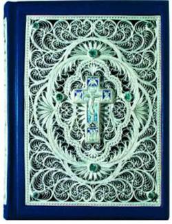 Библия большая с литьем и филигранью
