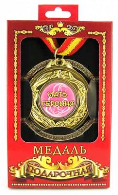 """Медаль подарочная """"Мать-героиня"""""""