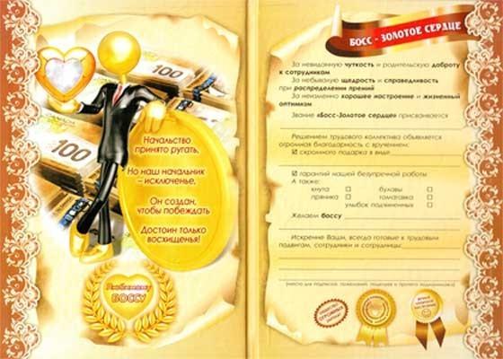 Диплом гигант Босс золотое сердце купить в Киеве цена  Диплом мужу на день рождения