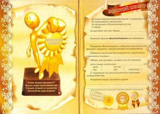 Диплом гигант Золотой клиент купить в Киеве цена  Шуточные дипломы и грамоты Прикольные грамоты