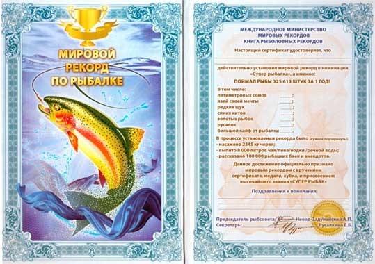 шутливый диплом рыбаку