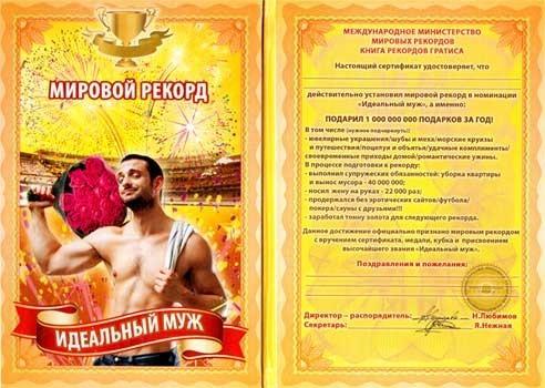Диплом гигант мировой рекорд Идеальный муж купить в Киеве  Диплом мужу на день рождения