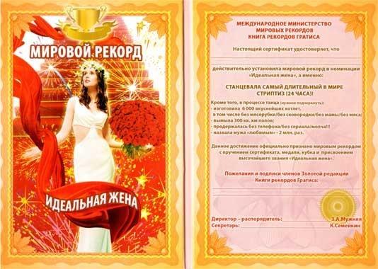 Диплом гигант мировой рекорд Идеальная жена купить в  Диплом идеальной женщины