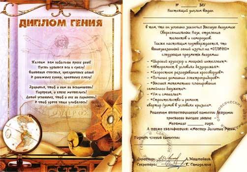 Диплом прикол Гения купить в Киеве цена интернет  Смешные дипломы