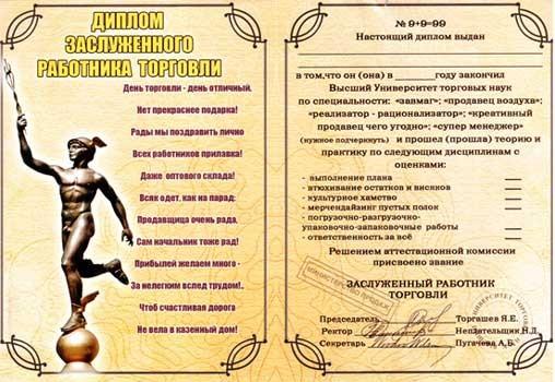 Диплом Заслуженного работника торговли купить в Киеве цена  Прикольные грамоты Диплом Заслуженного