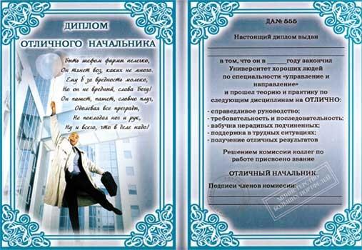 Диплом прикол Отличного начальника купить в Киеве цена  Прикольный диплом юристу