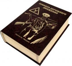 """Книга-шкатулка """"Правила дорожнего движения"""""""