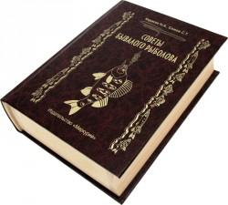 """Книга-шкатулка """"Советы бывалого рыболова"""""""