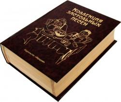 """Книга-шкатулка """"Коллекция застольных песен"""""""