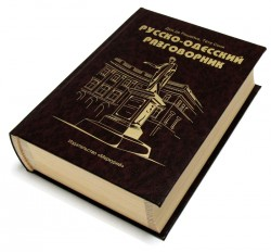 Книга-шкатулка Русско-одесский разговорник