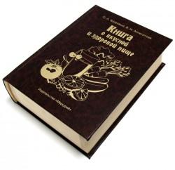 Книга - шкатулка Книга о вкусной и здоровой пище