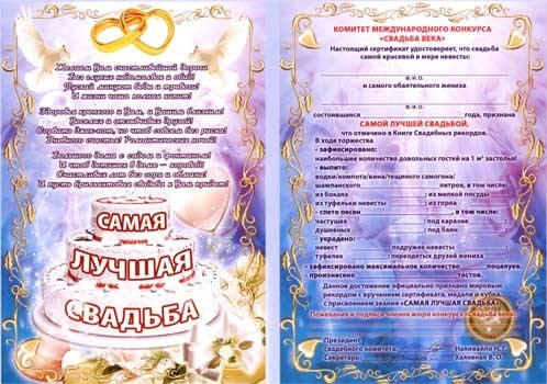 Диплом гигант Самая лучшая свадьба купить в Киеве цена  Интернет магазин для свадьбы дипломы