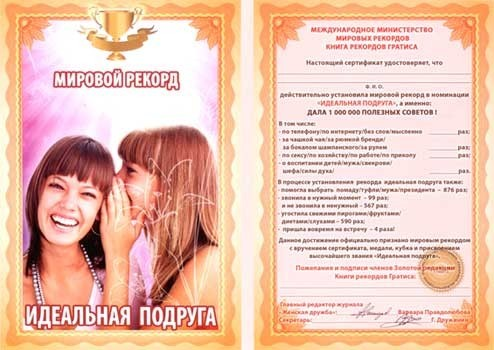 Диплом гигант мировой рекорд Идеальная подруга купить в  Шуточный диплом подруге на день рождения