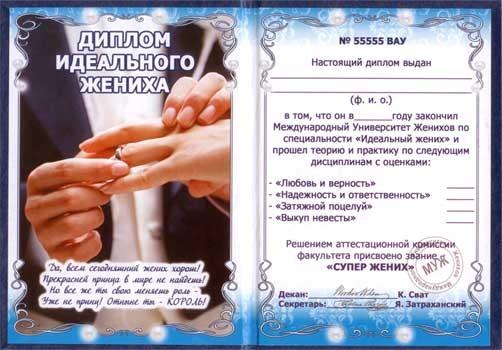 Диплом Жениха И Невесты Прикольные На Украинском Языке