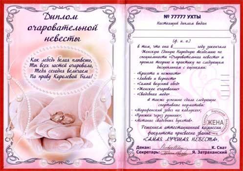 Диплом прикол Очаровательной невесты купить в Киеве цена  Диплом невесте